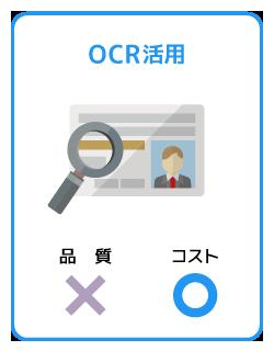 OCR活用