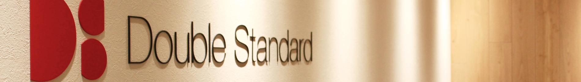 会社を知る|株式会社ダブルスタンダード 採用情報